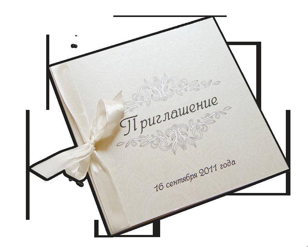 Печать приглашений открыток, поздравление